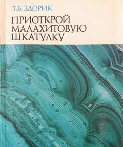 Здорик Татьяна - Приоткрой малахитовую шкатулку