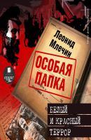 Млечин Леонид - Белый и красный террор