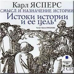 Ясперс Карл - Смысл и назначение истории 01. Истоки истории и её цель