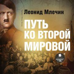 Млечин Леонид - Путь ко второй мировой