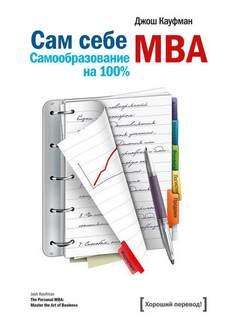 Кауфман Джош - «Сам себе MBA. Самообразование на 100 %»