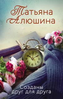 Алюшина Татьяна - Созданы друг для друга