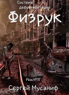 Мусаниф Сергей - Система дефрагментации 01. Физрук