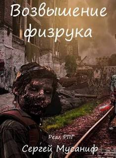 Мусаниф Сергей - Система дефрагментации 02. Возвышение Физрука
