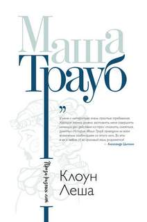 Трауб Маша - Клоун Леша