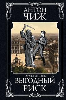 Чиж Антон - Алексей Пушкин 04. Выгодный риск