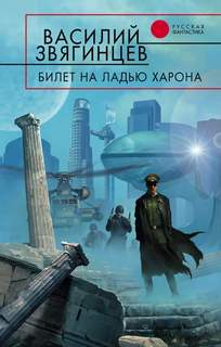 Звягинцев Василий - Одиссей покидает Итаку 09. Билет на ладью Харона