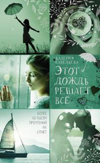 Савельева Валерия - Этот дождь решает всё