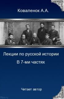 Коваленок Алексей - Лекции по русской истории (В 7-ми частях)