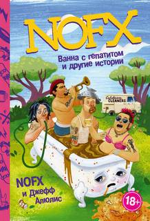 Алюлис Джефф - NOFX: ванна с гепатитом и другие истории