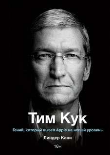 Кани Линдер - Тим Кук