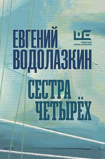 Водолазкин Евгений - Сестра четырех 01. Сестра четырех