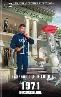 Щепетнов Евгений - Михаил Карпов 03. 1971. Восхождение