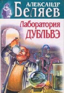 Беляев Александр - Лаборатория Дубльвэ