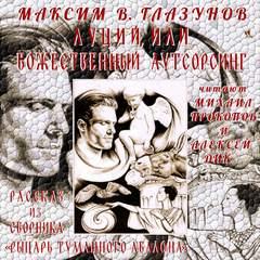 Глазунов Максим - Луций, или Божественный аутсорсинг