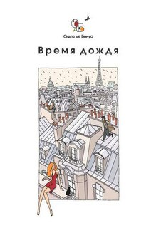 Бенуа Ольга де - Время дождя. Парижские истории