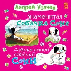 Усачев Андрей - Знаменитая собачка Соня