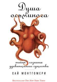 Монтгомери Сай - Душа осьминога: Тайны сознания удивительного существа