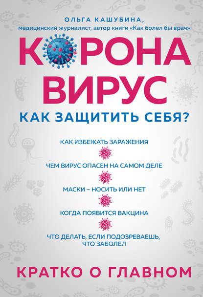 Кашубина Ольга - Коронавирус: как защитить себя? Кратко о главном