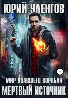 Уленгов Юрий - Мир упавшего корабля 01. Мертвый источник