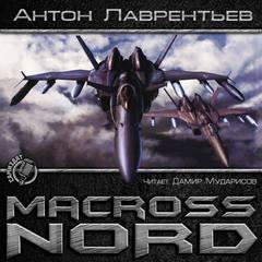 Лаврентьев Антон - Макросс 01. Макросс. Норд