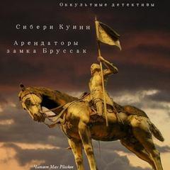 Куин Сибери - Арендаторы замка Бруссак