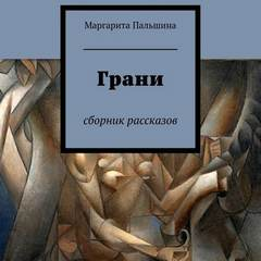 Пальшина Маргарита - Грани. Сборник рассказов