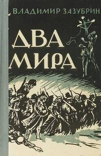 Зазубрин Владимир - Два мира