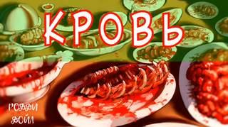 Дойл Родди - Кровь