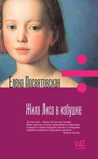 Посвятовская Елена - Жила Лиса в избушке