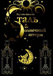 Лебовски Редгрейн - Тишина 02. Сталь и Солнечный шторм