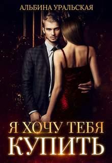 Уральская Альбина - Я хочу тебя купить