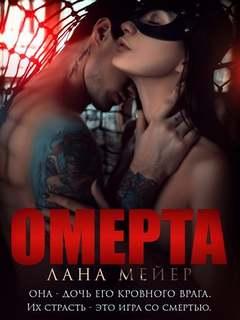 Мейер Лана - Омерта