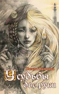 Калинина Наталья - У судьбы две руки