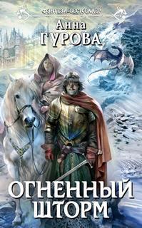Гурова Анна - Книга огня 02. Огненный шторм