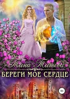 Титова Тина - Береги мое сердце