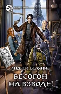 Белянин Андрей - Изгоняющий бесов 03. Бесогон на взводе!
