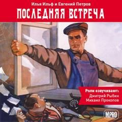 Ильф Илья, Петров Евгений - Последняя встреча