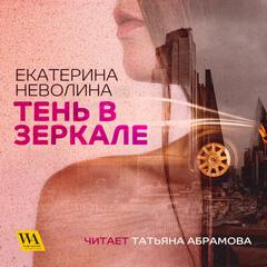 Неволина Екатерина - Тень в зеркале