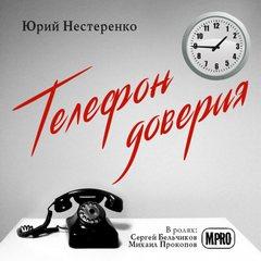 Нестеренко Юрий - Телефон доверия