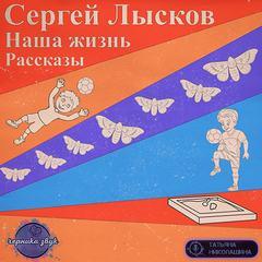 Лысков Сергей - Наша жизнь
