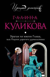 Куликова Галина - Ураган по имени Глаша, или Рецепт дорогого удовольствия