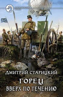 Старицкий Дмитрий - Горец 01. Вверх по течению