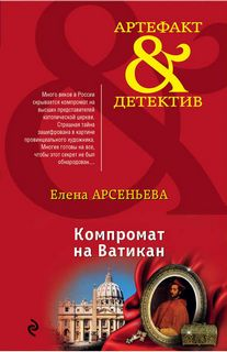 Арсеньева Елена - Компромат на Ватикан
