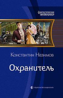 Назимов Константин - Охранитель 01-03