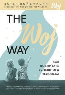 Войджицки Эстер - The Woj Way. Как воспитать успешного человека