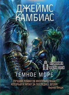 Камбиас Джеймс - Темное море