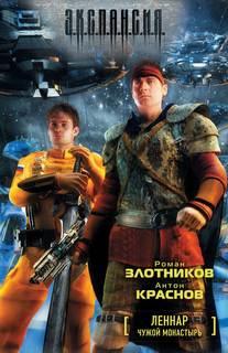 Злотников Роман - Леннар 04. Чужой монастырь (Краснов Антон)