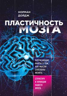 Дойдж Норман - Пластичность мозга