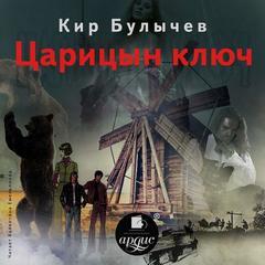 Булычев Кир - Царицын ключ